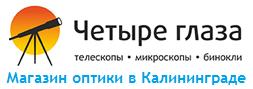 Четыре глаза в Калининграде